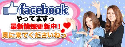 サンクスフォー公式フェイスブック